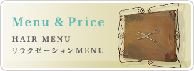 Menu & Price HAIR MENU リラクゼーションMENU
